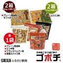 【ふるさと納税】<宮崎産ごぼう揚げ菓子「ゴボチ」バラエティセ...
