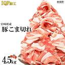 【ふるさと納税】<宮崎県産豚こま切れ 4.5kg>※2020年3月末迄に順次出荷します! 合計4.5...
