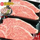 【ふるさと納税】<特選宮崎牛ロースステーキ 1kg+ブランド...