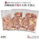 【ふるさと納税】<宮崎県産若鶏モモ肉2k...