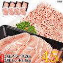 【ふるさと納税】<宮崎県産豚スライス2.0kg+豚ミンチ2.5kg 計4.5kg> ※入金確認後、翌...