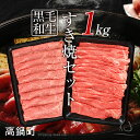 【ふるさと納税】<黒毛和牛すき焼セット計1kg>※平成30年...