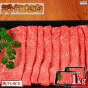 【ふるさと納税】<みやざき和牛 すき焼き肉 1kg>※201...