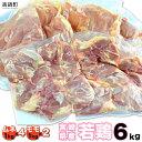 【ふるさと納税】<宮崎県産若鶏6kgセット> ※2019年2...