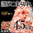 【ふるさと納税】<国産豚こま切れ 4.5kg>※平成29年12月末迄に順次出荷です! 500g×9
