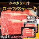 【ふるさと納税】<みやざき和牛ロースステーキ 900g>※1?2か月以内に順次出荷となります 150