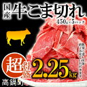 【ふるさと納税】<国産牛こま切れ 2.25kg>※平成30年...