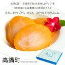 太陽の国、宮崎県産のマンゴーを種や皮を取りのぞいた実(可食部)だけをたっぷり1kgお得につめこみました。