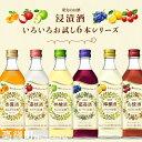 【ふるさと納税】<果実のお酒「浸漬酒」いろいろお試し6本シリ...