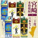 【ふるさと納税】<宮崎本格焼酎20度オール紙パック6本セット...