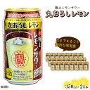 【ふるさと納税】<極上レモンサワー 丸おろしレモン 350m...
