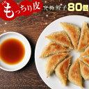 【ふるさと納税】餃子の馬渡<馬渡のもっちり餃子80個>※20...