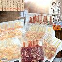 【ふるさと納税】<宮崎県産鶏 希少部位7種 めずらし盛り鶏串60本セット>◇平成30年2月末迄に順次