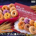 【ふるさと納税】<YASUKICHIベーグル(農大パン)7種...