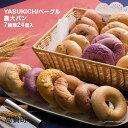 【ふるさと納税】<YASUKICHIベーグル(農大パン)7種類24ケ入>※1か月以内に順次出荷致します。プレーン ベーコンチーズ チーズカレー シナモンレーズン チョコ 紫いも くるみ 小麦 四季亭 宮崎県 高鍋町【冷凍】