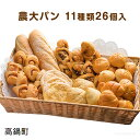 【ふるさと納税】<農大パン11種類26個入>平成30年4