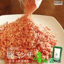 【ふるさと納税】<宮崎産豚ミンチ4kg+塩>※2019年10...