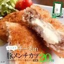 【ふるさと納税】<宮崎県産ブランド豚チーズinメンチカツ20...