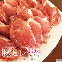 【ふるさと納税】<宮崎県産ブランドポーク豚ヒレとんかつカット1.5kg> ※2か月以内に順次出荷しま...