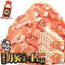 【ふるさと納税】<宮崎県産豚こま4kg+タレセット> 400g×10パック ※2か月以内に順次出荷し...