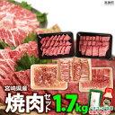 【ふるさと納税】<宮崎県産焼肉セット1.7kg+タレ&塩> ...