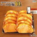 【ふるさと納税】<宮崎県産ブランドポークロースみそ豚10枚セット+塩>※2か月以内に順次出荷します!...