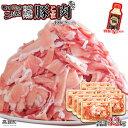 【ふるさと納税】モツ焼きこぶた<宮崎県産ブランド豚こま肉 3.2kg+タレセット> 400g×8パッ...