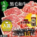 【ふるさと納税】<九州産黒毛和牛こま1.5kg+タレセット>...