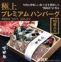 【ふるさと納税】<九州 宮崎 有田牛 牛乃屋謹製ハンバーグ150g×10個>合計1.5kg ※12月