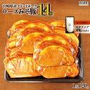 【ふるさと納税】<宮崎県産ブランドポークロースみそ豚14枚セ...