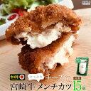 【ふるさと納税】<宮崎牛チーズinメンチカツ×15個+塩> ...