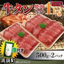 【ふるさと納税】<アメリカ産牛タン焼肉カット1kg+塩> ※1か月以内に順次出荷となります パタゴニ
