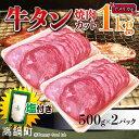 【ふるさと納税】<アメリカ産牛タン焼肉カット1kg+塩> ※平成30年1月末迄に順次出荷します!パタ