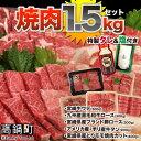 【ふるさと納税】<焼肉セット1.5kg+タレ&塩> ※平成30年4月末迄に順次出荷します!牛肉 豚肉