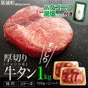 【ふるさと納税】<アメリカ産牛タン厚切り焼肉1kg+塩> ※...