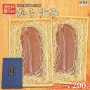 【ふるさと納税】<杉田鮮魚店謹製 からすみ200g(100g...