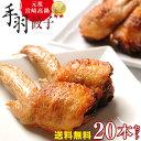 【ふるさと納税】餃子の馬渡<馬渡の手羽餃子20本>※2019...