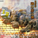【ふるさと納税】<宮崎名物鶏の炭火焼100g×20袋セット+...