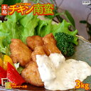 【ふるさと納税】食卓応援!<本格チキン南蛮!3kg>※201...