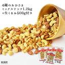 【ふるさと納税】<4種のおひさまミックスナッツ1.2kg+生...