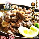 【ふるさと納税】<宮崎名物鶏の炭火焼100g×13袋セット+...