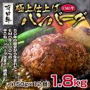 【ふるさと納税】エモー牛<極上仕上げ ハンバーグ 20%増量 1.8kg(150g×12個)>牛肉 ...