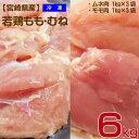 【ふるさと納税】 宮崎県産若鳥 モモ・ムネ6kgセット 宮崎...