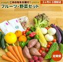 【ふるさと納税】2か月に1回配送!【大人気】フルーツ・野菜セ...
