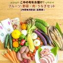 【ふるさと納税】1年間毎月配送!【大人気】フルーツ・肉・うなぎ・野菜セット(定期便)