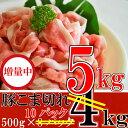 【ふるさと納税】今だけ1キロ増量<宮崎県産豚肉 切落し5,0...