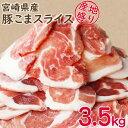 【ふるさと納税】宮崎県産豚こまスライス 3.5kg 豚肉 国...