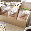 お手軽に本格コーヒーが堪能できるブレンドセット 3種 合計3袋 各200g 合計約600g ゴールドブレンド ロイヤルブレンド オリジナルブレンド 豆か粉選択可能