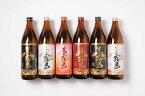 【ふるさと納税】霧島酒造 プレミアムな焼酎6本セット(赤霧島・茜霧島セット)