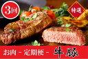 【ふるさと納税】しんとみお肉の定期便(牛・豚セット) 全3回...